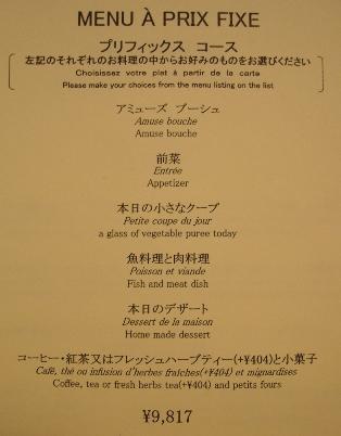 0001_menu_a_prix_fixe_070113_est_047