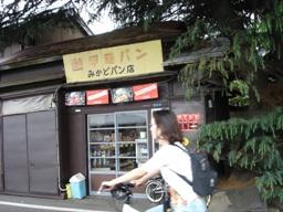 001_mikado_pan_060610_072