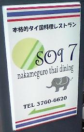 001_soi7_nakameguro_thai_dining_070614_1
