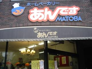 007_andesu_mae_060610_081