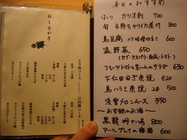 009_menu1_070316_010