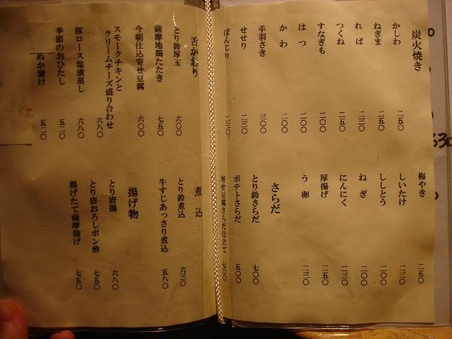 009_menu2_070316_009