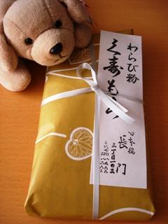01_nagato_060905_009