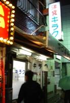03_kiraku_entrance_061209_001