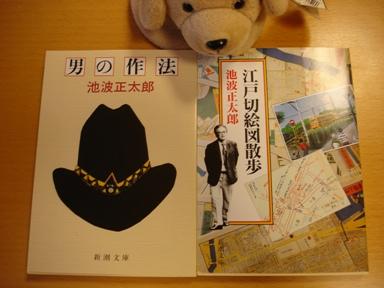 060422ikenami_shoutarou_