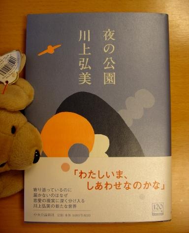 060422yoru_no_kouen_kawakami_hiromi_