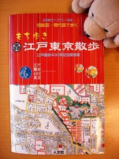 060426edo_tokyo_sanpo_map_002