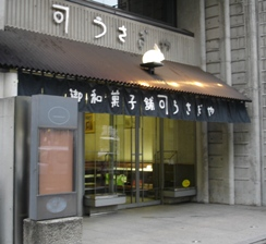 060427usagiya_entrance_009