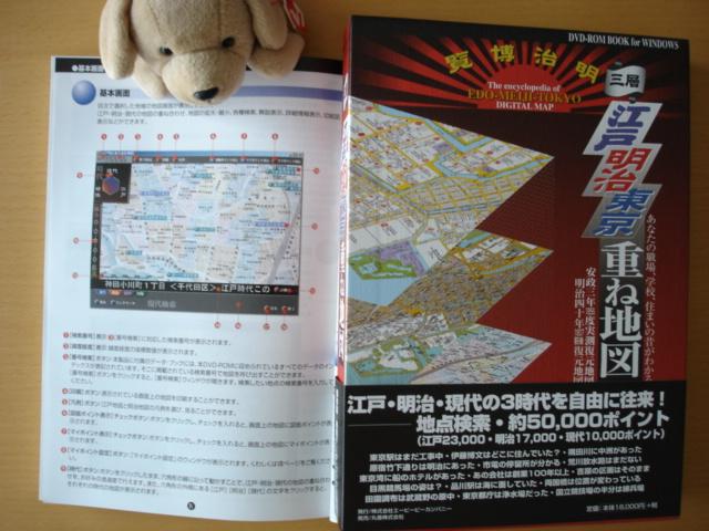 060428kasane_map_002