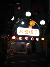 11_jinsei_yokocho_kaerimichi_061112_013