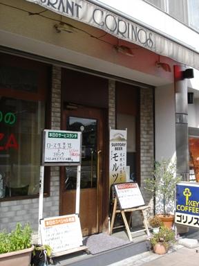 019_ouji_shitsuren_restaurant_07010