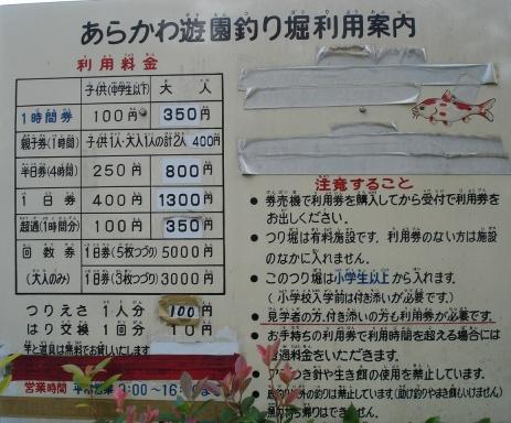 046_tsuriborhi_annai_2_0701020_086
