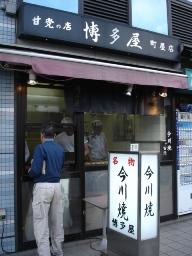 053_machiya_ekimae_imagawayaki_0701