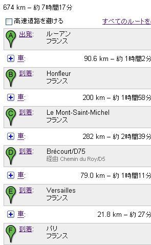 0002_route_te_paris_674km_7h17min_2