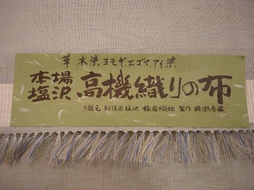 005_kimono_080404_013