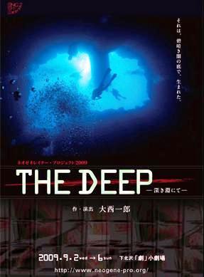 The_deep_leaflet