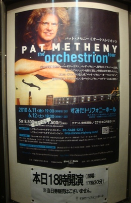 007_100612_pat_metheny_orchestrion_