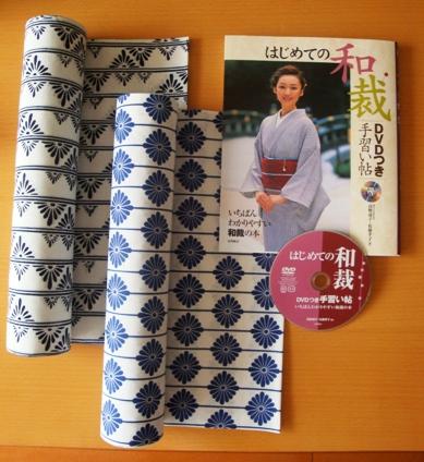 001_100706_kimono_text_and_dvd009