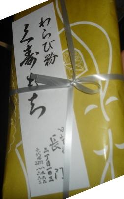 30_kuzumochi_061021_078