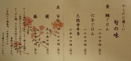 Chiyoda_menu_0605113_001