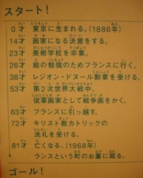 Fujita_060519_004