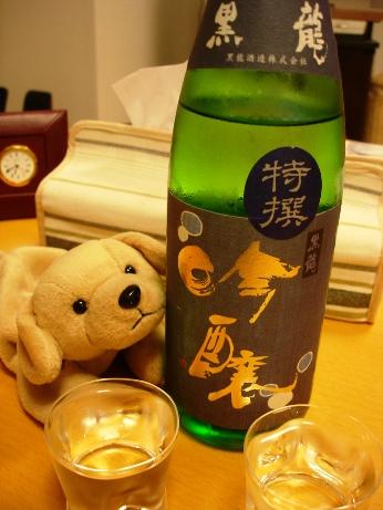 Kokuryu_tokusen_ginjyo_omiyage_060507_06