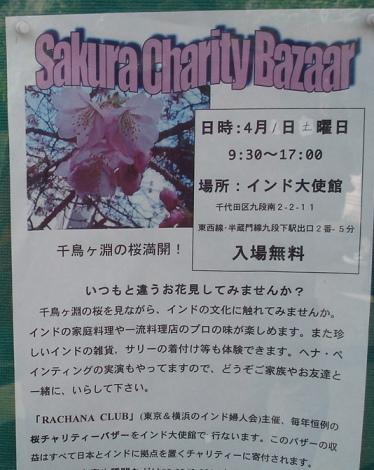 Leaflet_of_chirashi_of_sakura_charity_ba