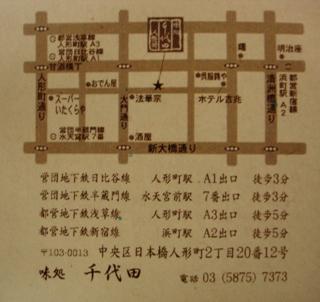 Map_of_chiyoda_ningyocho_0605113