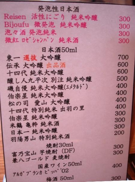 Nihonshu_menu_060507_057