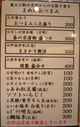 Otsumami_menu_060507_058