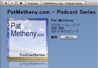 Podcast_pat_metheny_com
