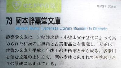 Sekaido_bunko_setsumei_060506_005