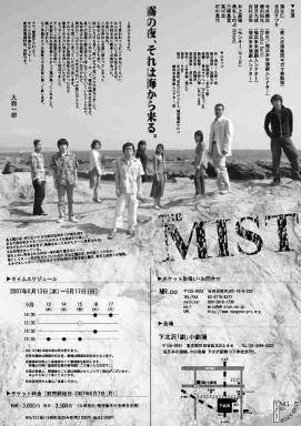 The_mist_ngp