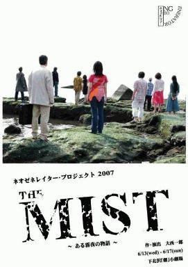 The_mist_npg