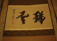 050526_kakejiku_