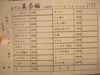 0506010_minafuku_menu_