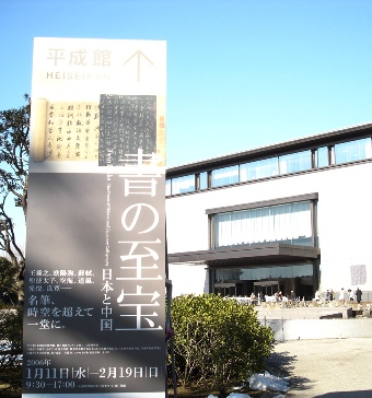 060126_sho_no_sihou_heiseikan__004