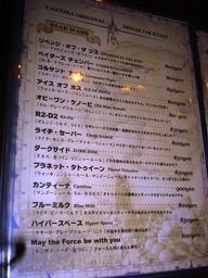 060127_cantina_menu_1_014