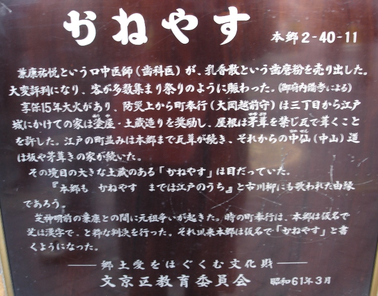 060129kaneyasu__067