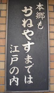 060129kaneyasy_edonouchi_jyoujiban_068
