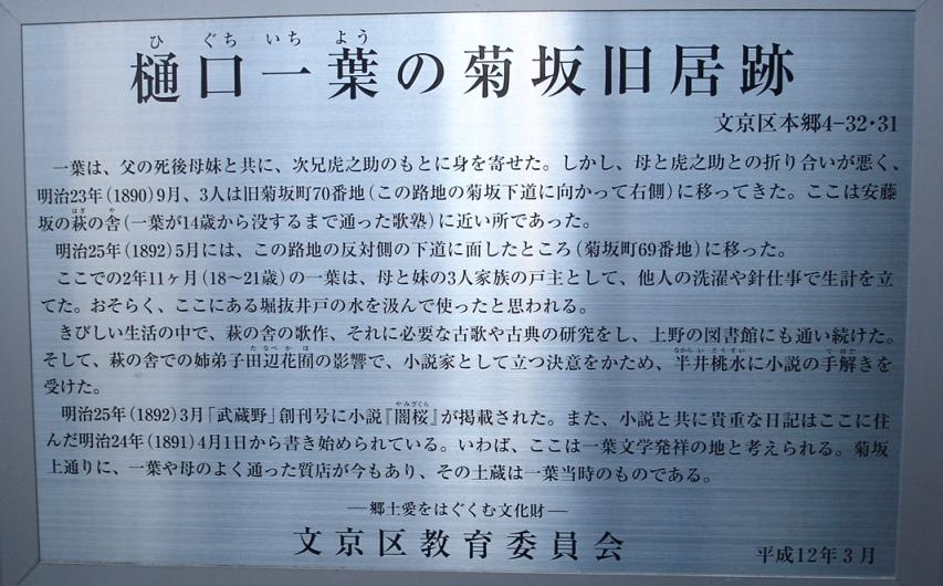 060129kikusaka_kyuukyo_hi__010