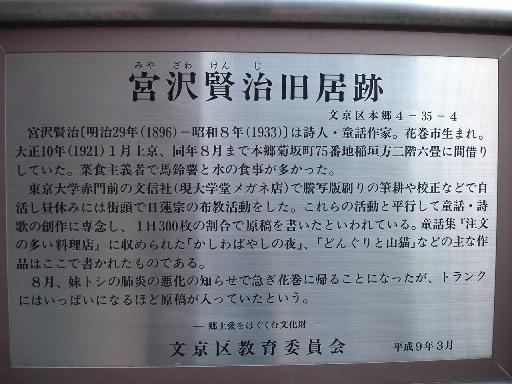 060129miyazawa_kenji_kyuukyo_ato_no_hi__003