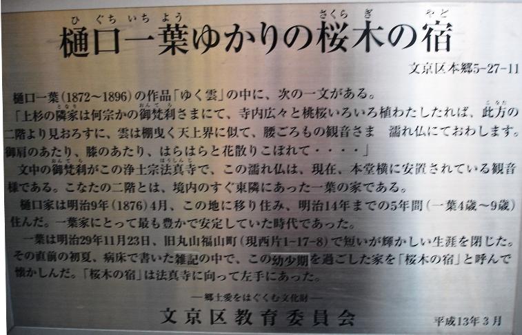 060129sakuragi_no_yado_housinji