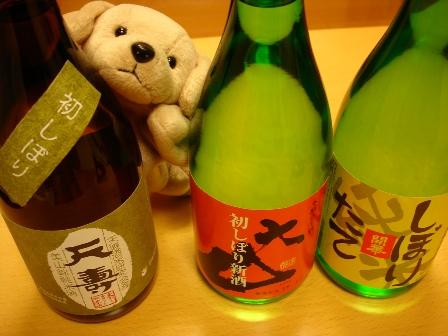 060209hatsu_shibori_sinnshu_shiinkai_