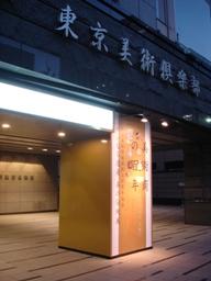 060212tokyo_bijyutu_club_entrance__050