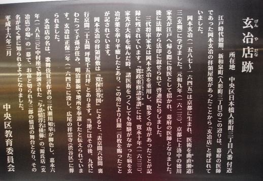 060215genya_dana_ato_annaiban_ningyo_cho_kousaten_fukin__001