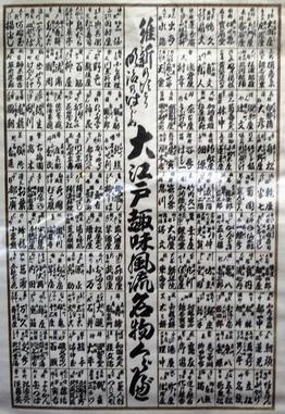 060215ooedo_fuuryu_meibutsu_kurabe_ubukeya_for_blog__003
