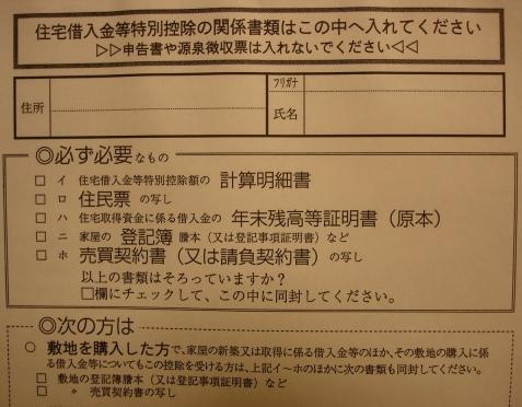 060216kakutei_shinkoku_tenpu_shorui__005