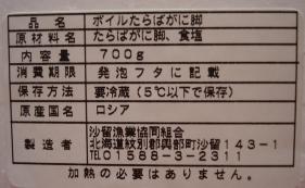 060227boil_tarabagani_ashi_nengahagaki_otoshidama_keihin_3tou_008