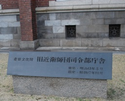 060305konoe_shidan_sireibu_chousha__067